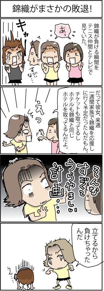 Nishikori-lost