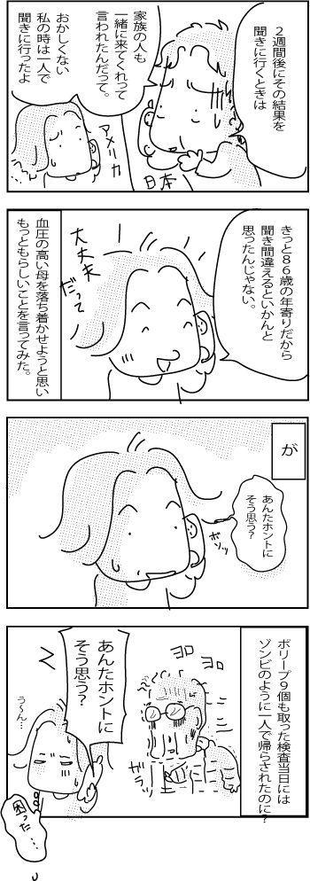 12-18-2017-Japan5