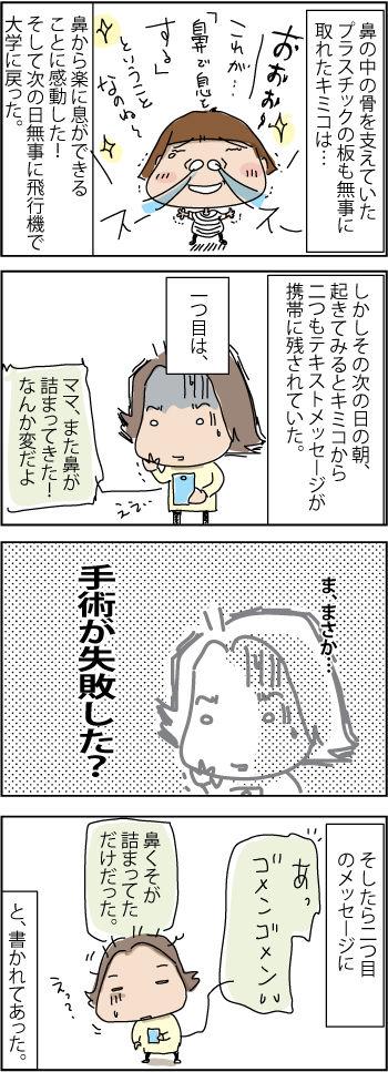 Kimiko-nose-5
