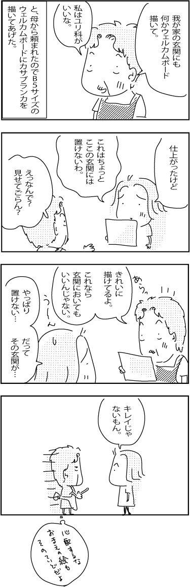 8-8-2018-Japan-87-Su-2018