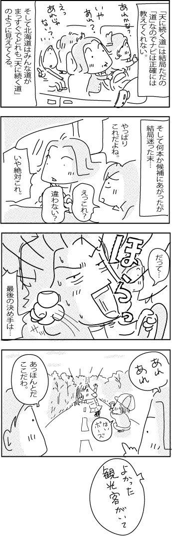 Hokaido13