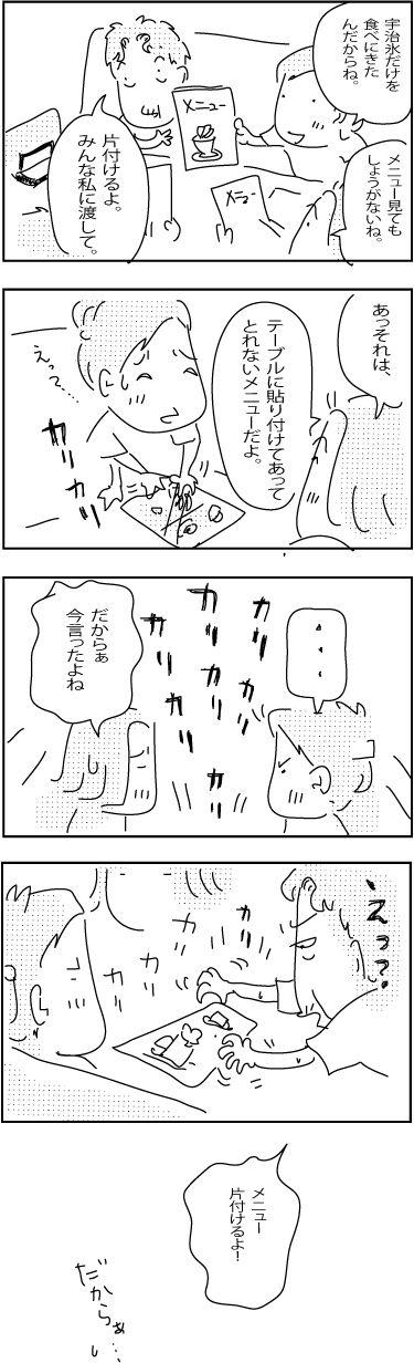 8-13-2018-Japan-91-Su-2018