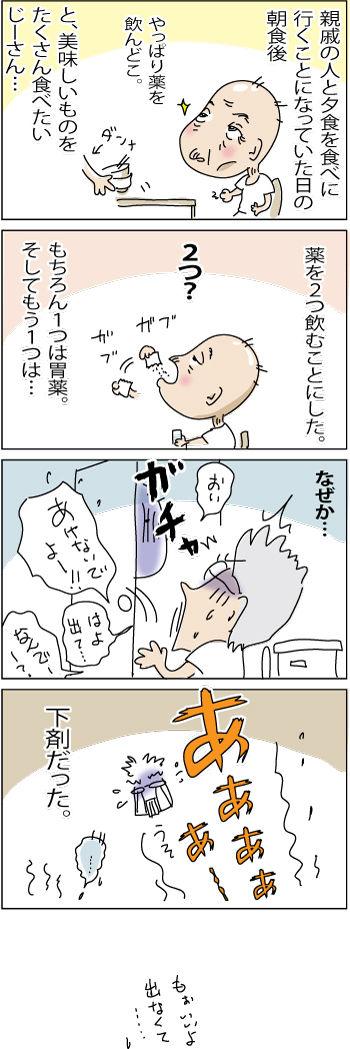 Kyusyu3