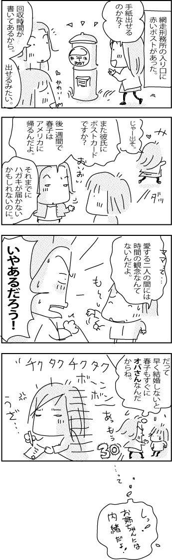 Hokaido4