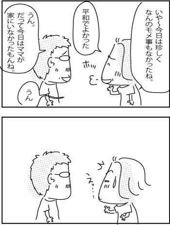 6-6-2018-Japan-31-Su-2018