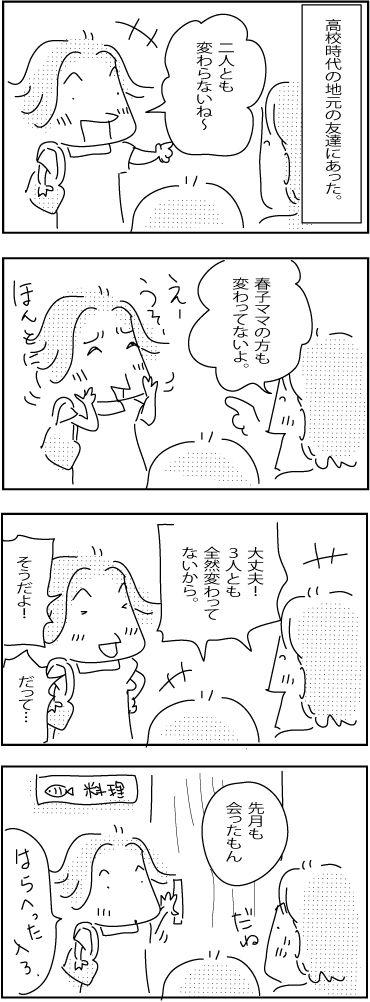 7-19-2018-Japan-70-Su-2018