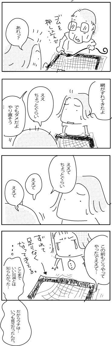 7-20-2018-Japan-71-Su-2018