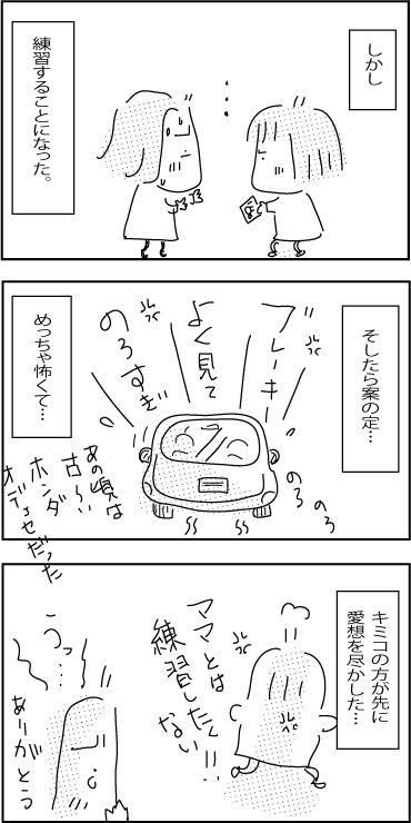 5-2-2018-Kimiko-driving2