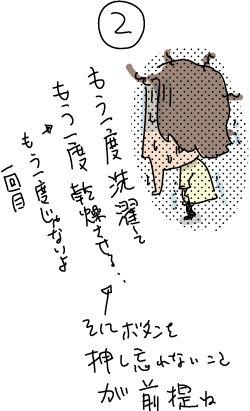 dryer4