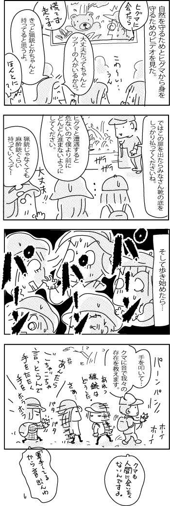 Hokaido11