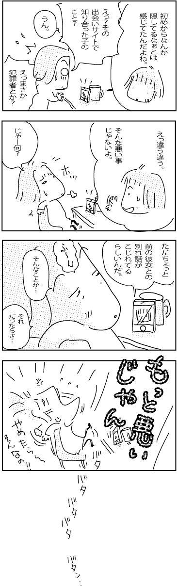 4-16-2018-Kimiko-boyfriend5
