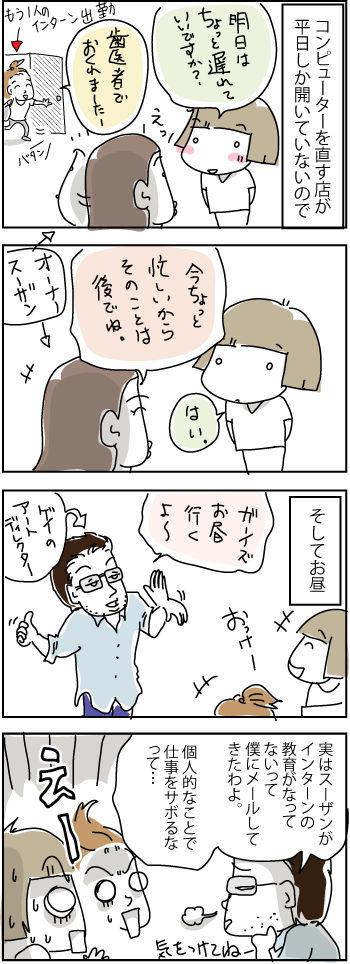 KImiko-NY-2