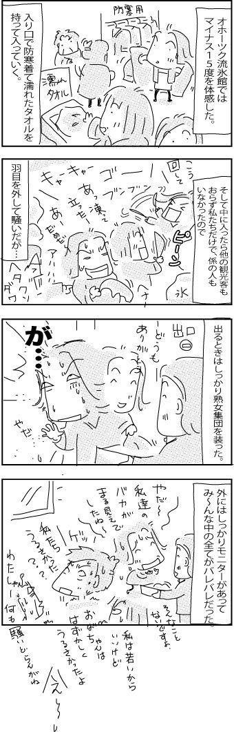 Hokaido6