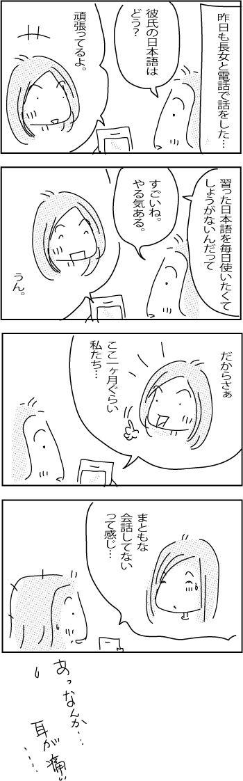 10-2-2017-Japanese