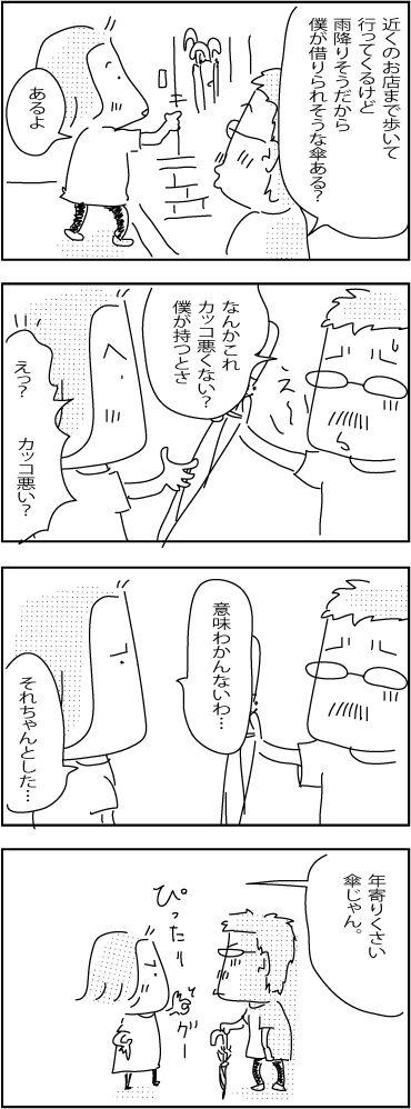 6-8-2018-Japan-33-Su-2018