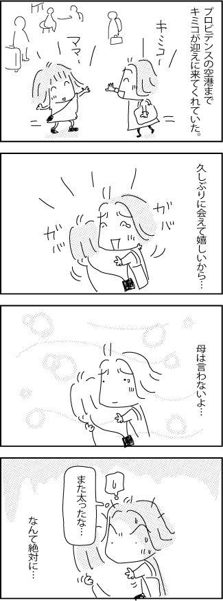 Kimiko-graduation2