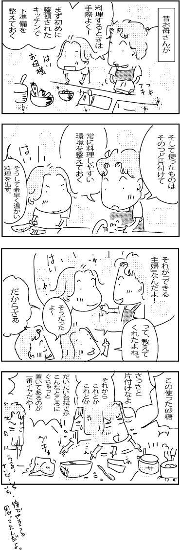 7-3-2018-Japan-55-Su-2018