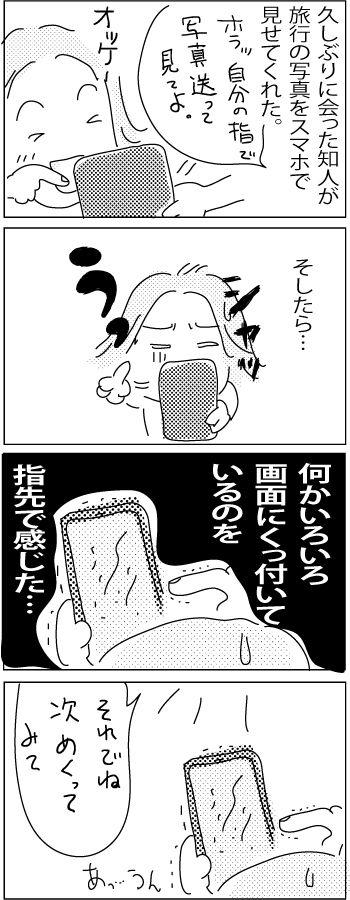 iphone-dity