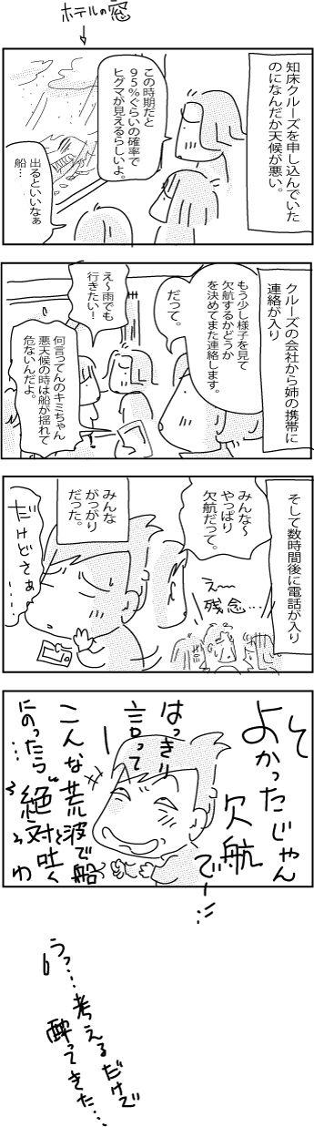 Hokaido12