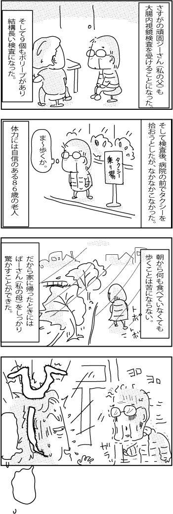 12-15-2017-Japan4