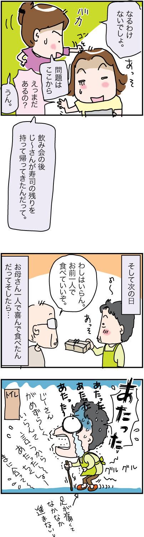 8-4-2020ADJapan32