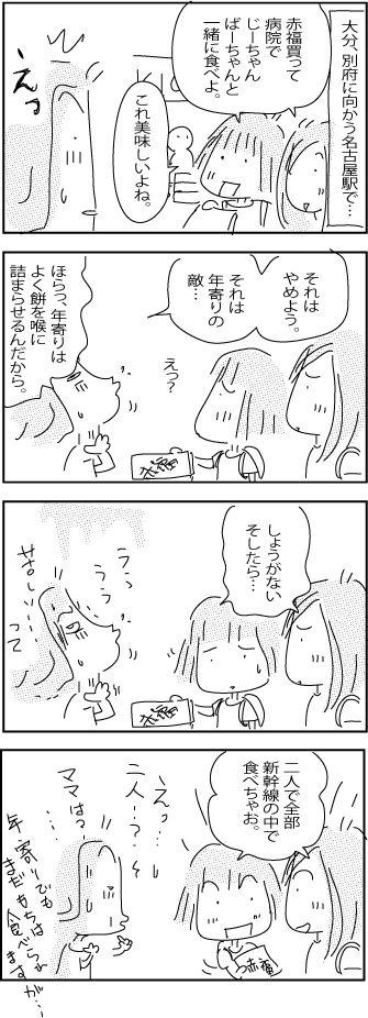 Japan-akafuku