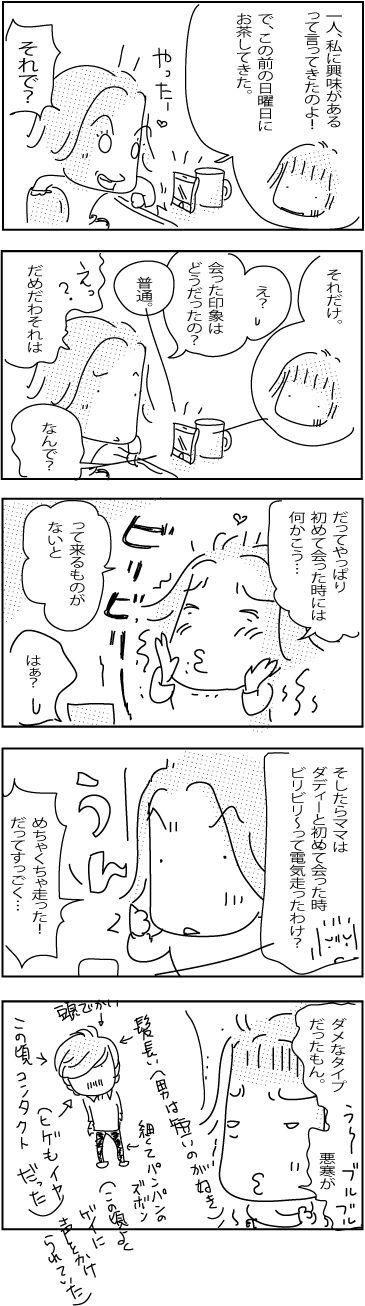 4-14-2018-Kimiko-boyfriend3