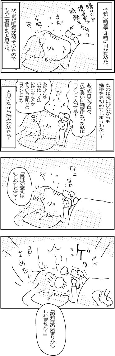 5-10-2018-Japan-5-Su-2018