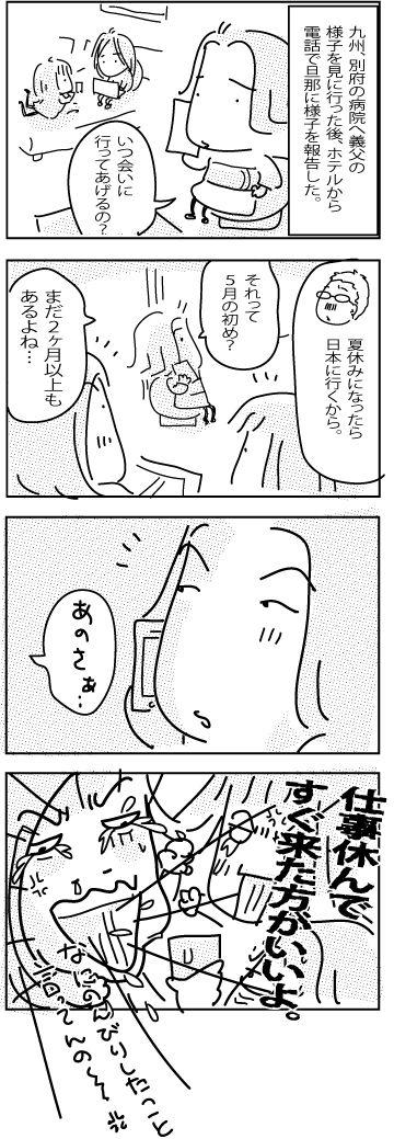 3-18-2018-Japan49