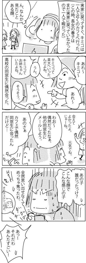 Who-is-she--Kimiko