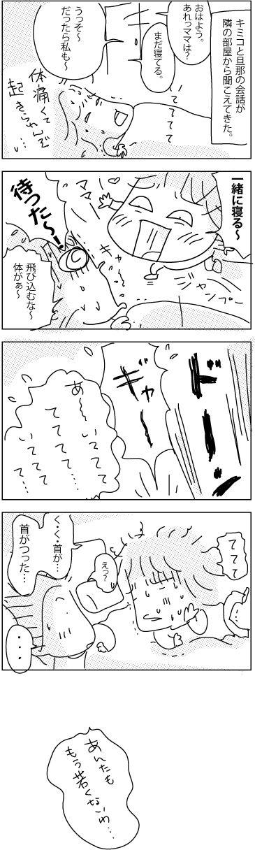 Kimiko-jump