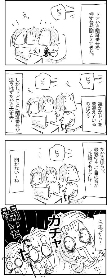 Kimiko-graduation8