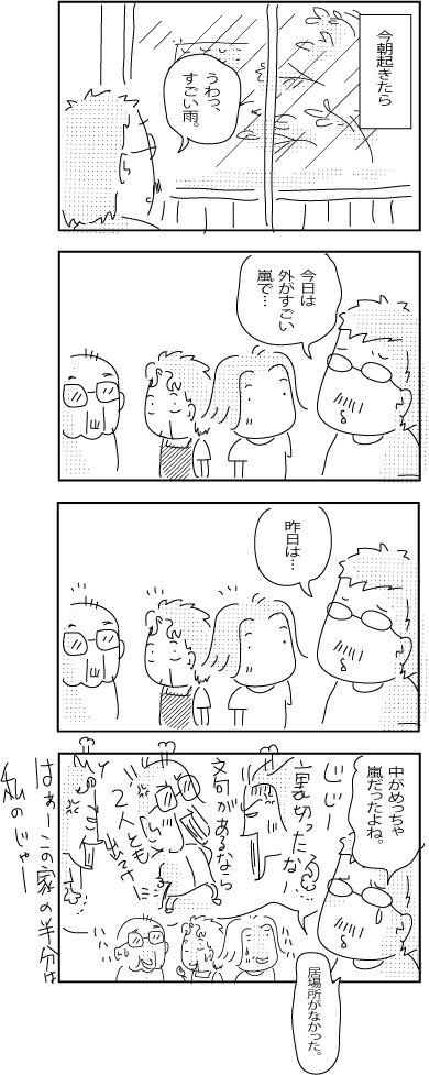 6-20-2018-Japan-45-Su-2018