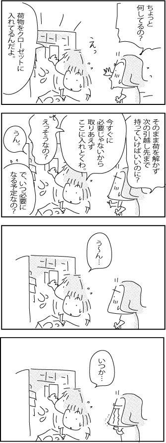 Kimiko-graduation13