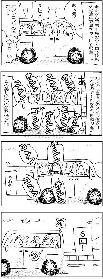 Hokaido9