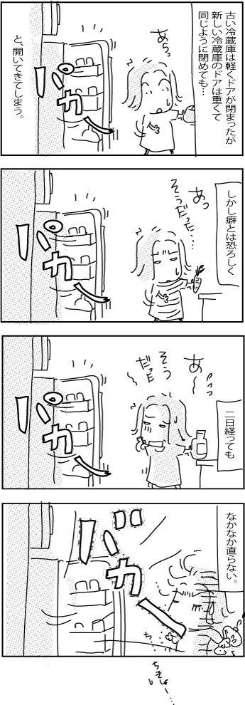9-11-2017new-refrigerator2