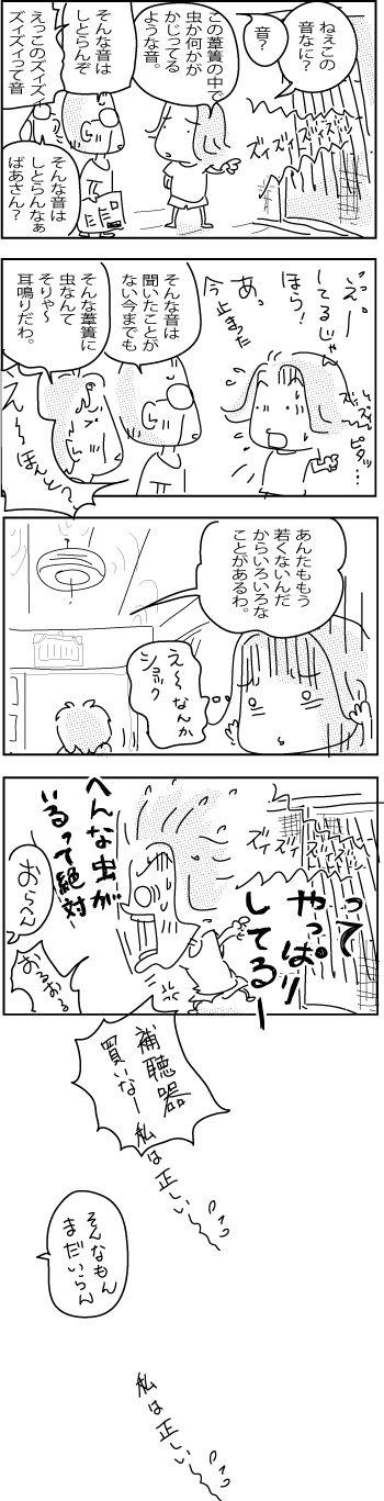 9-6-2017Japan,noise2