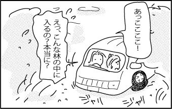 Hokaido72