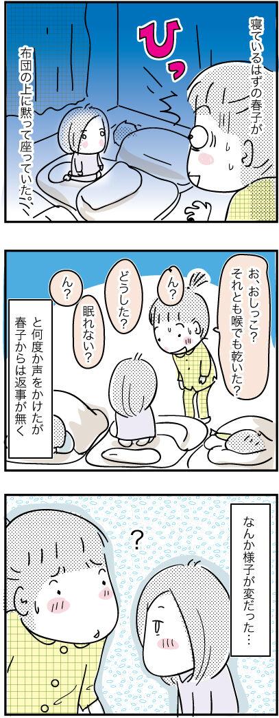 RaiseKids48-2-25-2021AD3