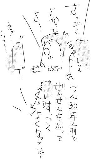8-2-2019Japan84Sp20192