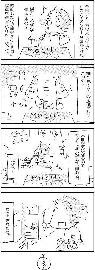 mochi-ice