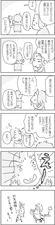 4-11-2018-Kimiko-boyfriend2