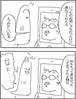 Japan-omiyage2
