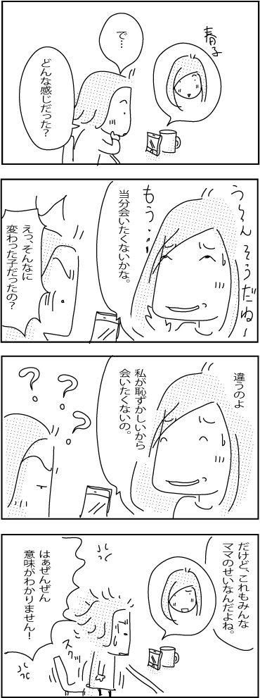 4-30-2018-Kimiko-boyfriend7