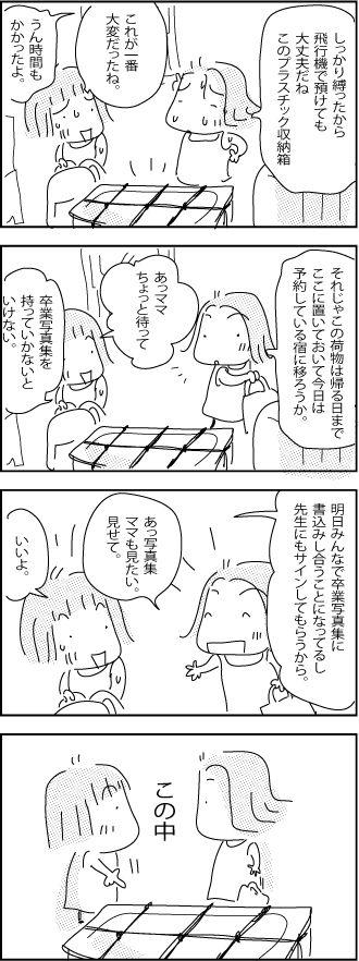 Kimiko-graduation5