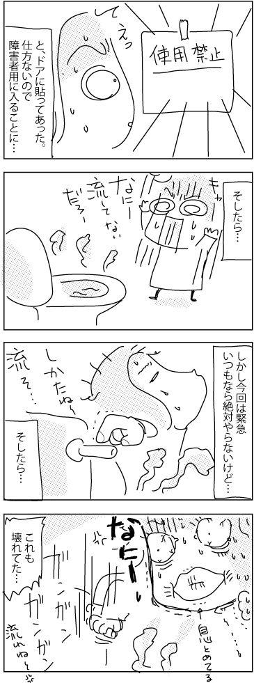 wanna-go-toilet2