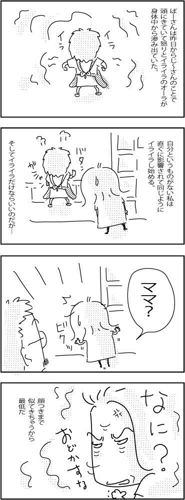 6-10-2018-Japan-35-Su-2018
