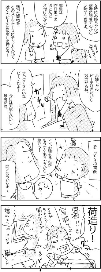 Kimiko-graduation3