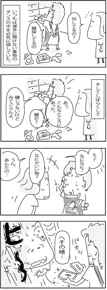 7-10-2018-Japan-62-Su-2018