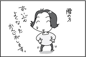 back-ache41